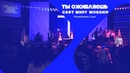 Ты оживляешь - Свет Миру Worship (Planetshakers - Alive Again) Cover