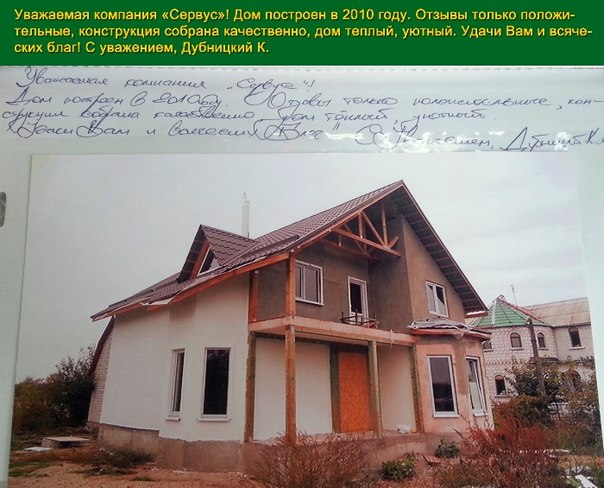Отзывы о домах построенных своими руками