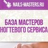 База Мастеров Ногтевого Сервиса Nails-Masters.ru