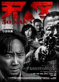 Ничья земля / No man's land / Wu ren qu (2013)