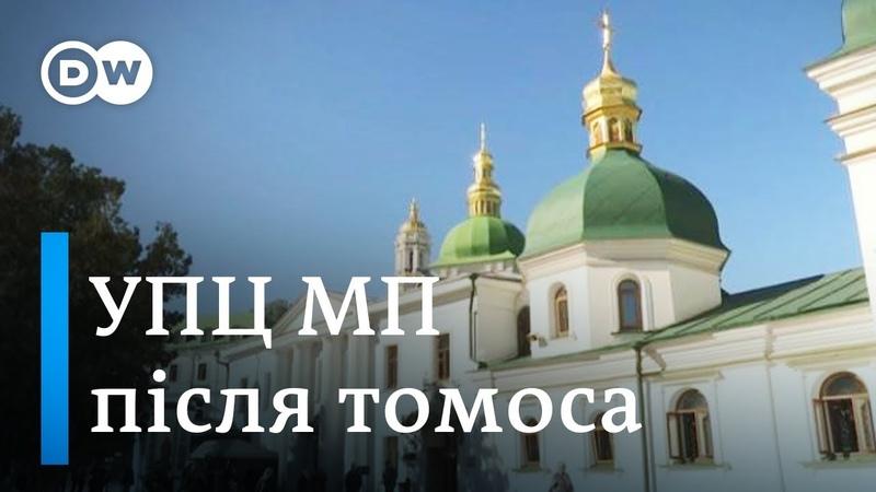 Томос буде, а от що буде з УПЦ Московського патріархату | DW Ukrainian
