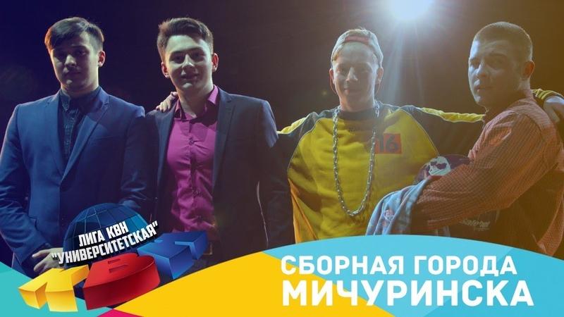 Сборная г.Мичуринска | Фестиваль 2018