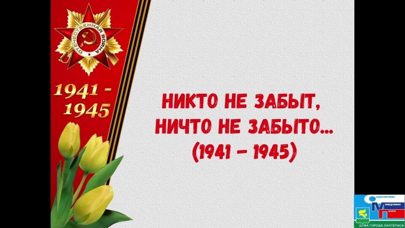 Дань памяти ветеранам ВОВ от жителей города Лангепаса