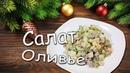 Салат ОЛИВЬЕ. Новогодние рецепты на праздничный стол