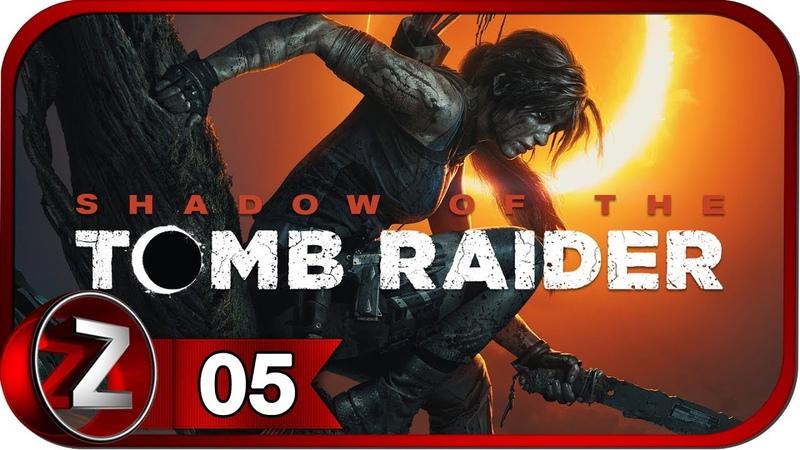 Shadow of the Tomb Raider Прохождение на русском 5 - Неожиданная встреча [FullHD|PC]