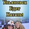 Едем Катать! (Ульяновск)