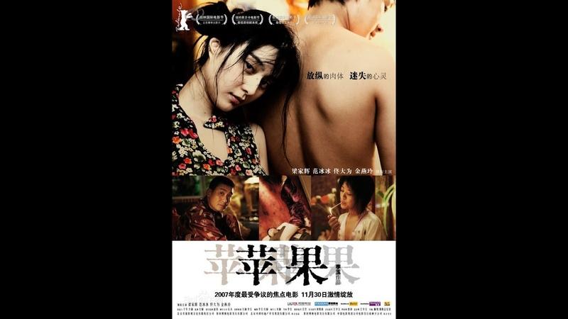 《苹果》未删减版 全网最清晰版 Lost in Beijing 范冰冰唯一出演的三级片角色 秒杀