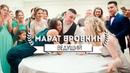 Ведущий Новосибирск Марат Бровкин 2018