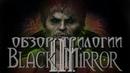 Обзор серии игр Black Mirror Black Mirror III Черное зеркало 3 часть 3 3