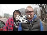 SsangYong Actyon New 2014 - Большой тест-драйв (видеоверсия) / Big Test Drive - СанЙонг Актион