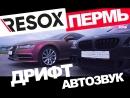 RESOX RDS Урал 2018 Крупнейший автофестиваль Перми