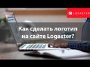 Как создать логотип на сайте Logaster