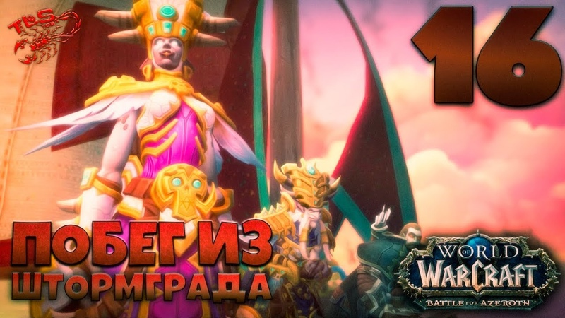 World of Warcraft: Battle for Azeroth ► 16 Побег из Штормграда