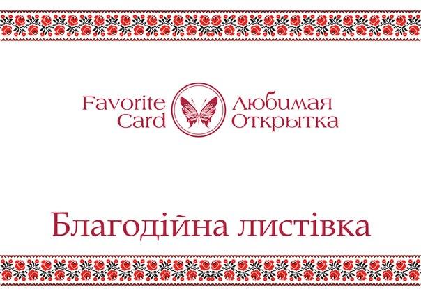 Флеш-открытки любимым