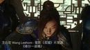 【MV Spoiled】Lin Mei❤William | The Great Wall Fan MV