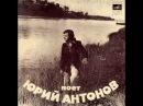 Юрий Антонов- Несет меня течение 1975