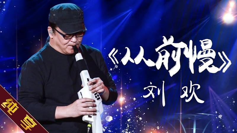 20190322-11【纯享版】刘欢《从前慢》《歌手2019》第11期 Singer EP11【湖南卫视官方HD】
