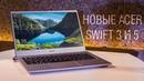 Новые Acer Swift 3 и 5, монитор почти за 3000$ и самый тонкий ноутбук в мире. Новинки Acer 2018