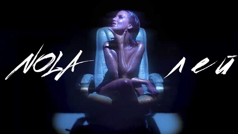 NOLA - Лей (Премьера клипа)