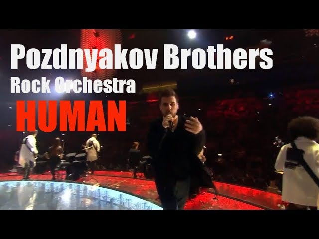 Братья ПОздняковы - Human - Cover - Церемония закрытия ВФМС 2017