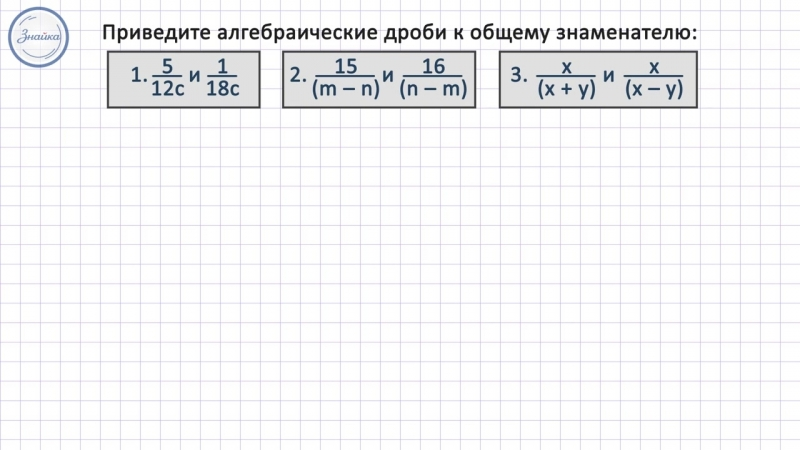Алгебра 8 Алгебраические дроби Основное свойство алгебраической дроби