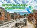 Помпеи Италия Pompeii Italy как выглядит город сегодня 15 Авиамания