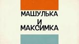 Максим Аверин on Instagram Пусть всё будет так, как ты захочешь! Я тебя очень люблю!!! С днём рождения!!! #мариякуликова #склифосовский #максимав...