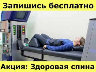 Бесплатное лечение спины в Екатеринбурге!
