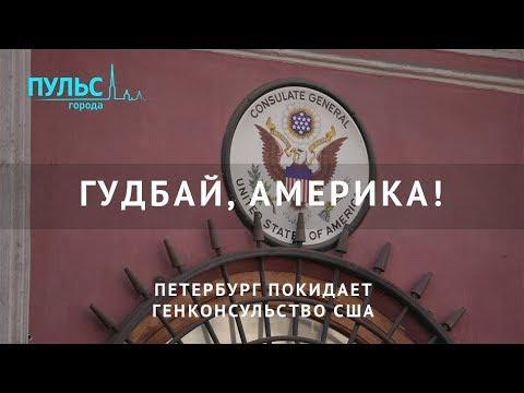 «Гудбай, Америка». В Петербурге прекратило работу Генконсульство США