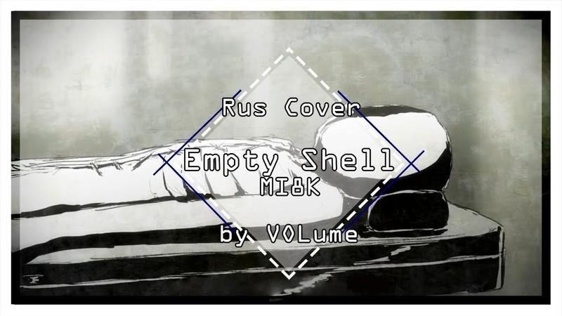 【MI8k】Empty Shell (RUS Cover)【VOLume】