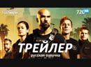 Спецназ S W A T 1 сезон Трейлер RUS HD 720