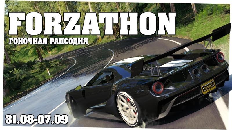 Скидки 30% и Ford GT 2017 HE - Forzathon 31.08-07.09 (forzathon guide)