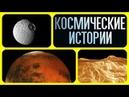 Дом на краю галактики. День космических историй с Игорем Прокопенко.