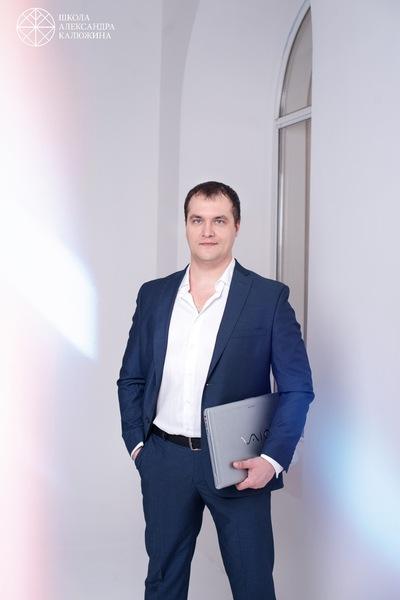 Александр Калюжин