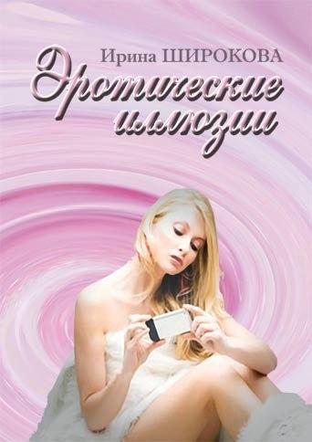 современные эротические любовные романы онлайн