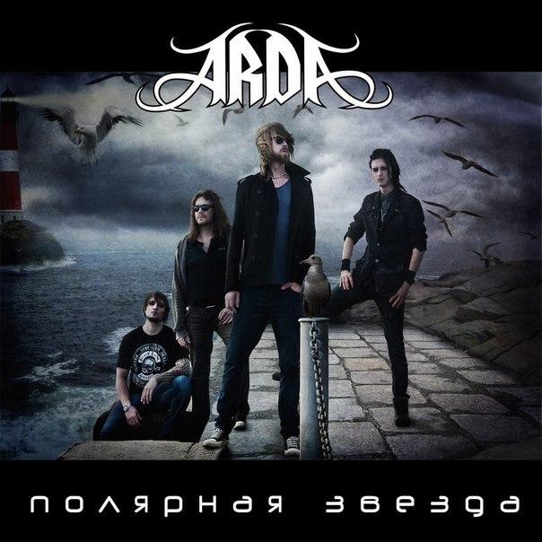 Новый сингл ARDA - Полярная звезда (2013)