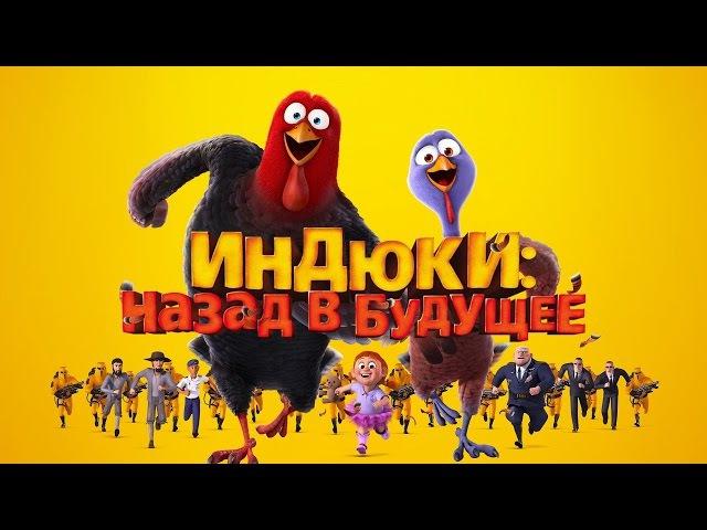 Индюки: Назад в будущее / Free Birds (2013) смотрите в HD