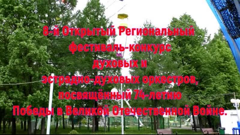 8-й Открытый Региональный фестиваль-конкурс духовых оркестров,посвященный 74-летию Победы в Великой Отечественной Войне.