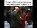 Жесткая схватка перед заседанием Совбеза ООН