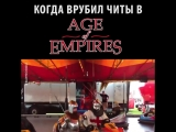 Читы Age of Empires