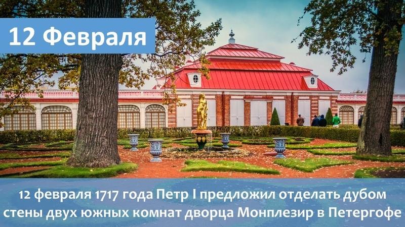 Дубовая отделка Монплезира в Петергофе