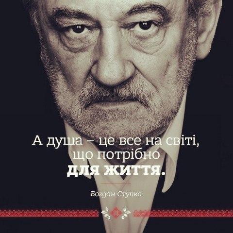 Афоризми великих українців