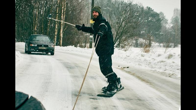На сноуборде за машиной по дороге(ДОП)