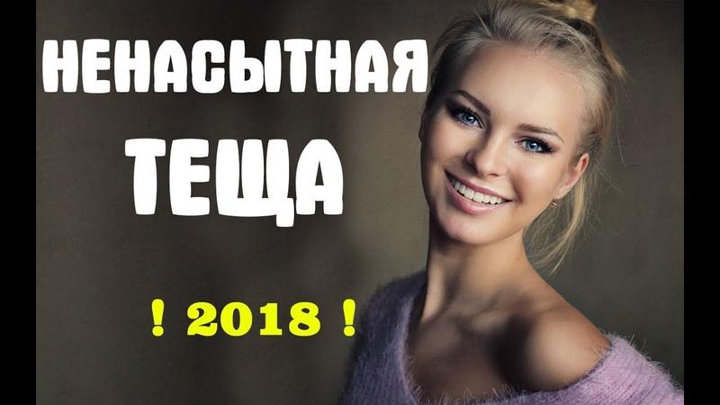 Премьера 2018 вломала зятя!! | НЕНАСЫТНАЯ ТЕЩА | Русские мелодрамы 2018 новинки HD
