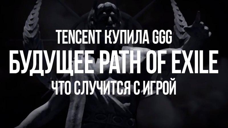 Китайцы купили Path of Exile GGG теперь принадлежат Tencent