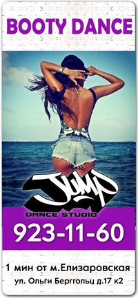 BOOTY DANCE ► НАБОР В ГРУППУ! 1мин от м.Елизаров