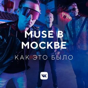 MUSE в Москве: как это было