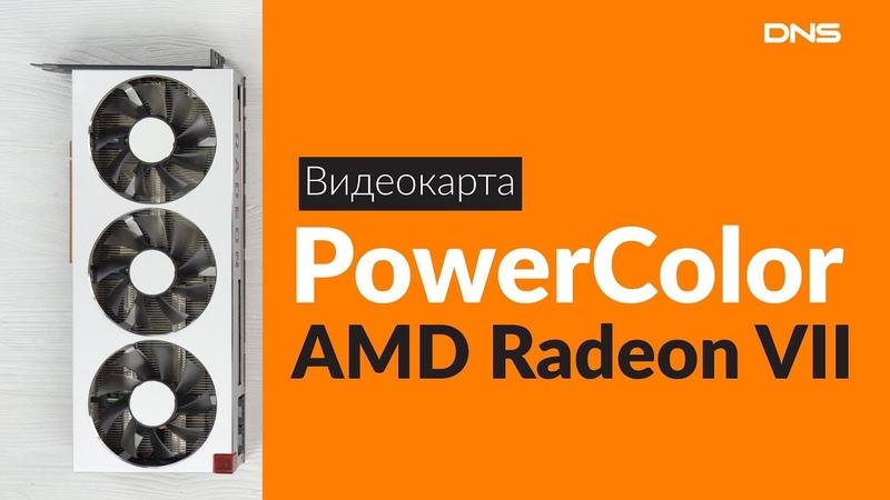 Распаковка видеокарты PowerColor AMD Radeon VII Unboxing PowerColor AMD Radeon VII