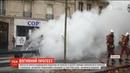 Протести у Франції переростають у повний безлад та сутички з поліцією