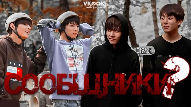 русс суб Тэгук Тэхён и Чонгук сообщники Taehyung and Jungkook accomplices taekook vkook